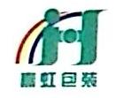 深圳市嘉虹纸品包装有限公司