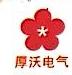 深圳市厚沃电气科技有限公司 最新采购和商业信息