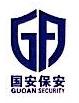 福建省国安保安服务有限公司厦门分公司 最新采购和商业信息