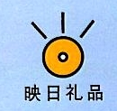 广州市映日礼品有限公司 最新采购和商业信息