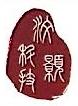 上海汶昌芯片科技有限公司 最新采购和商业信息