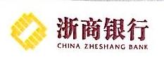 浙商银行股份有限公司深圳分行 最新采购和商业信息