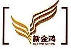 湖南新金鸿集团怀化置业有限公司 最新采购和商业信息