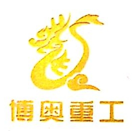 天津中金博奥重工机械有限责任公司 最新采购和商业信息
