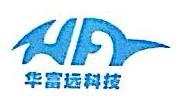 武汉华富远科技有限公司