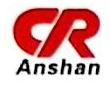 鞍山浦项特种耐火材料有限公司 最新采购和商业信息