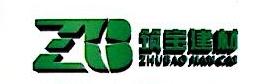 杭州筑宝建材有限公司 最新采购和商业信息