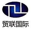 上海贸联国际货运代理有限公司 最新采购和商业信息