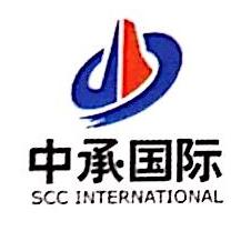 中承国际工程有限公司 最新采购和商业信息