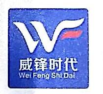 深圳市威锋时代网络科技有限公司 最新采购和商业信息