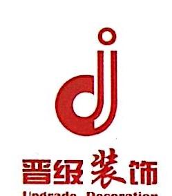 沈阳市晋级装饰工程有限公司