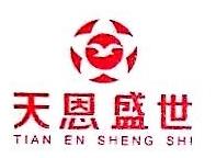 北京市天恩盛世食品有限公司 最新采购和商业信息