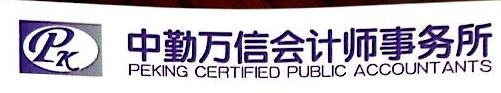深圳市德凯税务师事务所有限责任公司 最新采购和商业信息