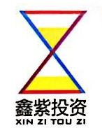 上海鑫紫投资管理有限公司