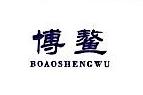 辽宁博鳌生物制药有限公司 最新采购和商业信息