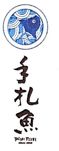 手扎鱼餐饮管理(上海)有限公司 最新采购和商业信息
