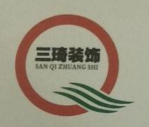 南阳市三琦装饰工程有限公司 最新采购和商业信息