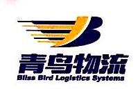 北京青鸟物流股份有限公司 最新采购和商业信息