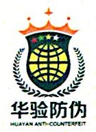 深圳市华验防伪科技有限公司 最新采购和商业信息