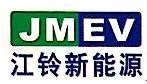 江西江铃集团新能源汽车有限公司 最新采购和商业信息