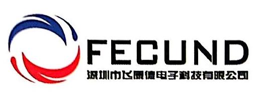 深圳市飞康德电子科技有限公司 最新采购和商业信息