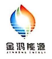 宣化县金鸿燃气有限责任公司 最新采购和商业信息
