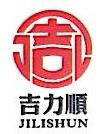 福建省吉力顺物流有限公司 最新采购和商业信息