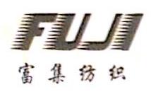 福建富集纺织科技有限公司