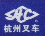 嘉兴浙杭叉车销售服务有限公司 最新采购和商业信息