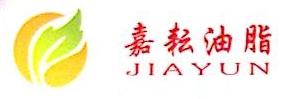 湖南嘉耘油脂有限公司 最新采购和商业信息