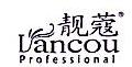 广州澜蔻化妆品有限公司 最新采购和商业信息