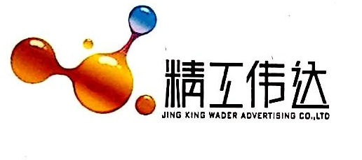广西南宁精工伟达广告有限责任公司 最新采购和商业信息