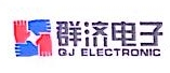 上海群济电子科技有限公司 最新采购和商业信息