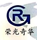 深圳市荣光奇华科技有限公司 最新采购和商业信息