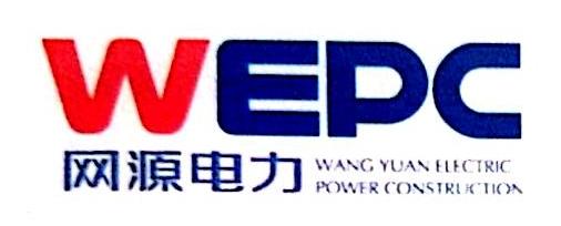 河北网源电力工程有限公司 最新采购和商业信息