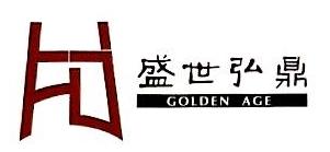 北京盛世弘鼎文化传播有限公司 最新采购和商业信息
