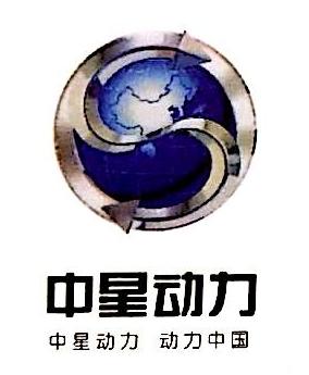 深圳市中星动力电池技术有限公司 最新采购和商业信息