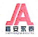 北京嘉安永泰安防技术有限公司 最新采购和商业信息