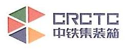 中铁集装箱运输有限责任公司沈阳分公司