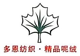 绍兴多恩纺织有限公司 最新采购和商业信息