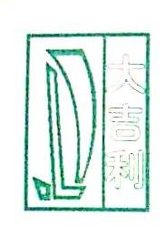 武汉大吉利商贸有限公司 最新采购和商业信息