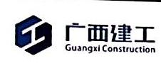 广西建工集团第一建筑工程有限责任公司第八分公司 最新采购和商业信息