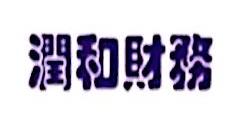 荆州市润和财务代理有限公司 最新采购和商业信息