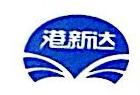 张家港港新达港口服务有限公司