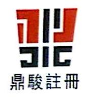 广州市鼎骏企业管理顾问有限公司