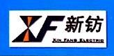 湛江新钫电器有限公司 最新采购和商业信息