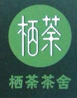 东莞市栖荼茶业有限公司 最新采购和商业信息