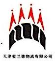 天津爱兰德物流有限公司 最新采购和商业信息