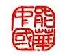 上海中能国华工程技术有限公司 最新采购和商业信息