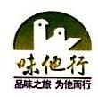 南京味他行旅行社有限公司